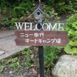 道志キャンプレポその1「ニュー田代オートキャンプ場」はプライベート感たっぷりだった♪