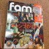 キャンプ雑誌 fam(ファム)2017年秋号をレビュー。付録はコールマンのホットプレート!