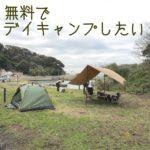 無料でデイキャンプしたい!横須賀の観音崎公園の無料バーベキューエリアに行ってきた