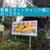 とにかくクチコミがいい新富士オートキャンプ場へ行ってきました。前編