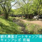 観光農園オートキャンプ場@道志~前編~GWでも穴場のキャンプ場だった!