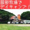 服部牧場@神奈川県でデイキャンプ!キャンプデビュー家族とBBQの巻