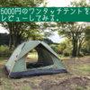 Amazonで5,000円で買ったワンタッチテント。使い心地をレビューしてみる。