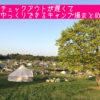 チェックアウトが遅いからのんびり過ごせるキャンプ場9選【関東】
