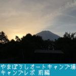 またまた富士山がきれいなやまぼうしオートキャンプ場にやって来た!前編
