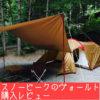 「ヴォールト」スノーピークの新テント購入レビュー。エントリーパックTTは初心者キャンパーに最適!
