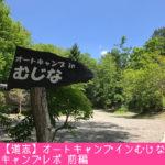【前編】オートキャンプinむじなに行ってきました。プライベート感のある道志のすてきなキャンプ場。