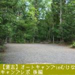 【後編】オートキャンプinむじなキャンプレポ。キャンプ場のあとは、川遊びと温泉!