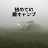 【前編】キャンピカ富士ぐりんぱキャンプ場。霧がものすごいけど、ピザを作ろう!