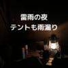 【後編】キャンピカ富士ぐりんぱキャンプ場。雷雨でテントが雨漏り。そしてぐりんぱへ。