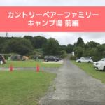 【前編】カントリーベアーファミリーキャンプ場@裾野市。無料岩風呂もあるファミリー向けのキャンプ場。