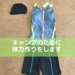 【雑記】サリーさん、キャンプのために体力作りで水泳始めるってよ。
