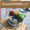 3coinsスリーコインズの折り畳みラック、キャンプで意外と使える!?