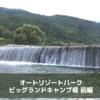 オートリゾートパーク・ビッグランドキャンプ場レポ前編|ざっぼーんと川遊び!