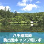 八千穂高原 駒出池キャンプ場★自然いっぱいでカブトムシも発見!
