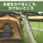 キャンプ用品でお金をかけるところ、かけないところ。予算内でキャンプを楽しもう!