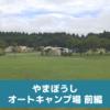 3回目のやまぼうしオートキャンプ場。きれいな芝生で、ひさびさのツールームテントを張った!