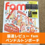 キャンプ雑誌fam 2018秋号が発売!付録はペンドルトンのロールポーチ。最速レビュー!
