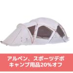 アルペン・スポーツデポで20%オフセール!キャンプ用品、特にスノーピークがおすすめ