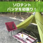 テンマクデザインのテント「パンダ」を初張り!ペグが打てない!リベンジ母子デイキャンプ