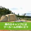 雨キャンプにはツールームテントがいい。ツールームの魅力を再認識!