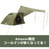 Amazon限定のオリーブ色、コールマンのテントタープセットがめっちゃ安い!?