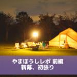 やまぼうしオートキャンプ場レポ前編|新テント「ウトガルド」初張り