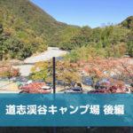 【後編】道志渓谷キャンプ場レポ|無事にグルキャン終了
