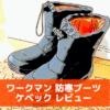 ワークマンの防寒ブーツ「ケベック」は、冬キャンプに最高!1900円とコスパ大