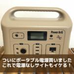 ついにポータブル電源ゲット。これで電源なしのキャンプ場も行ける~!Smart tap Power ArQ