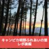 【後編】キャンピカ明野ふれあいの里キャンプ場レポ。キャンプ飯と、サイト施設紹介