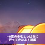 【後編】ふもとっぱらオートキャンプ場レポ。結局どのくらい寒かったの?