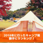 2018年にサリーが行ったキャンプ場、勝手にランキング!絶景、炊事場きれい、遊び場充実のキャンプ場