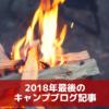 2018年、ありがとうございました!キャンプキャンプの1年でした。