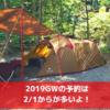 2019年のGWキャンプ場予約は2/1からが多いよ!ゴールデンウィーク予約争奪戦