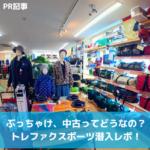 「中古キャンプギアってどうなの?」リサイクルショップ・トレファクスポーツ青葉台店潜入レポ!