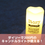 【キャンプギア】ダイソーで200円のLEDキャンドルライトがおしゃれで使える!
