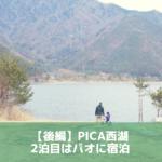 【後編】PICA西湖キャンプ場のパオに泊まって、富士五湖を観光