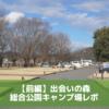 【前編】出会いの森総合公園オートキャンプ場|サイト広々、高規格でファミリー向け