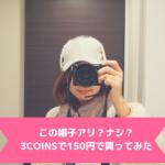 「この防寒帽子アリ?ナシ?」3COINSのセール品、150円だから買ってみた。