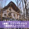 【後編】スウィートグラスキャンプ場から、軽井沢スノーパークでスキー!