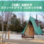 冬の北軽井沢スウィートグラス「コロモックの家」で薪ストーブ!やっぱすごいわこのキャンプ場
