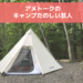 アメトークのキャンプ芸人のまとめと感想!そして新たにほしいキャンプギア。。。