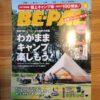 アウトドア雑誌買ってみた★BE-PAL(ビーパル)5月特大号
