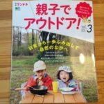 アウトドア本レビュー★「親子でアウトドア!vol.3」別冊ランドネ