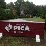 PICA西湖(ピカ西湖)で雨キャンプ!レンタルテントでおでんをつついたあったかキャンプ