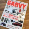 キャンプ雑誌「GARVY(ガルヴィ)」最新号2018年2&3月合併号を買ってみた。