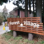 昭和の森フォレストビレッジで冬キャンプ!