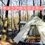 冬のPICA富士吉田でテント泊からの、スキー!!