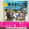 【レビュー】「オートキャンプ場ガイド2018」最新版を購入してみました。